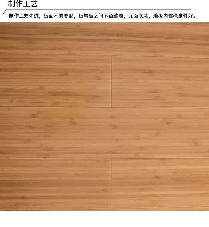碳化侧压竹地板